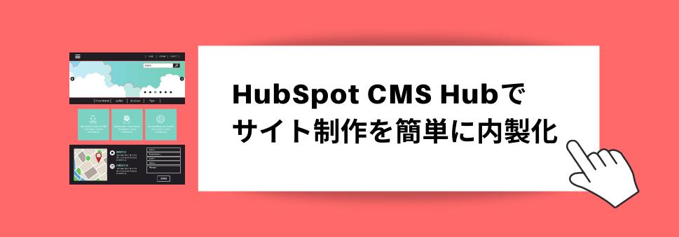 HubSpot CMS Hub CTA tiny