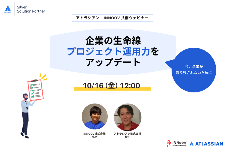 10月16日㈮ 12:00~13:30 アトラシアン株式会社との共催ウェビナーを開催!