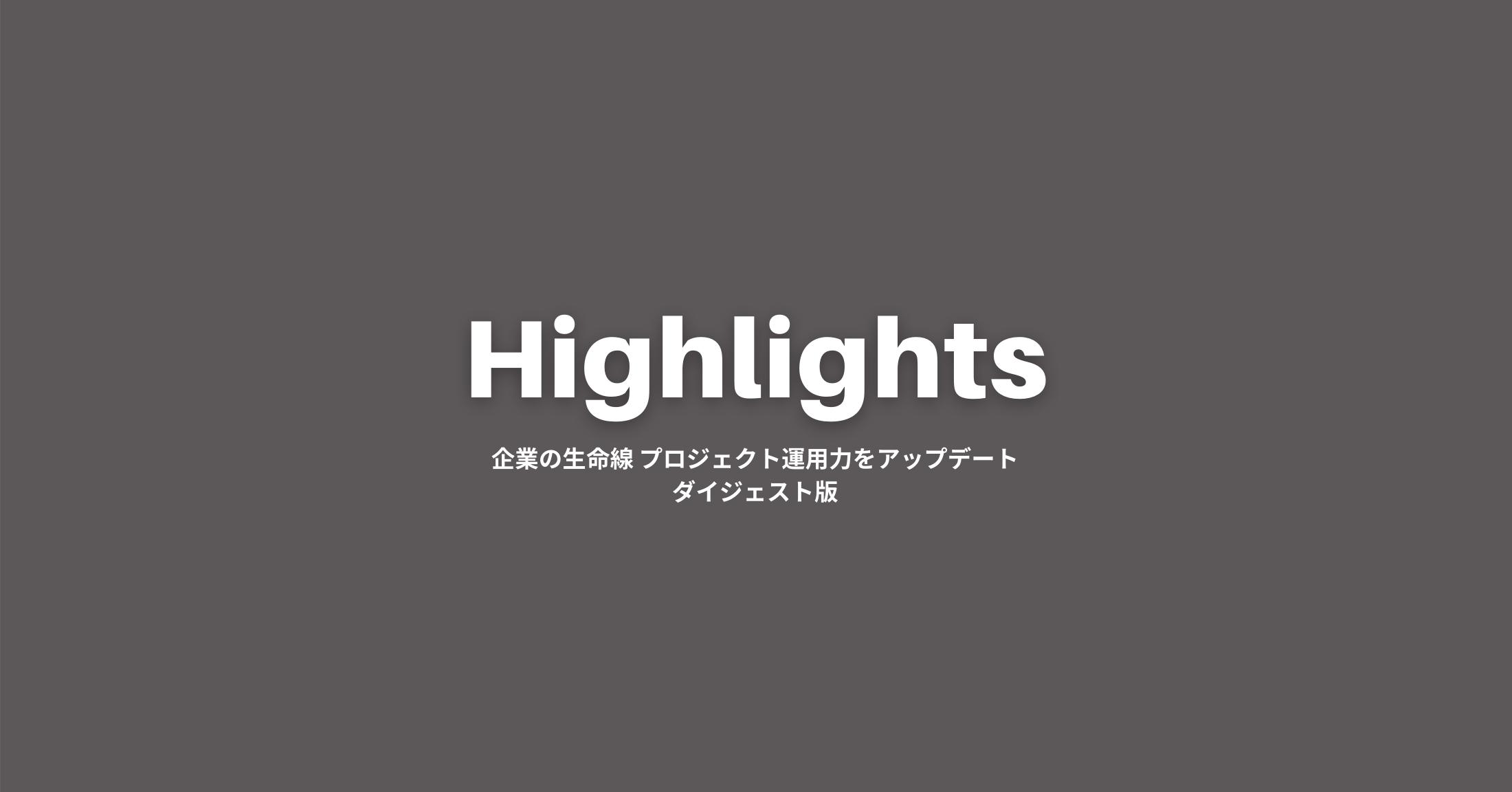 ウェビナーダイジェスト動画公開と次回イベントのお知らせ