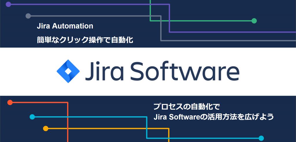 Jira Software Cloudの新機能「Jira Automation(自動化エンジン)」を活用しよう