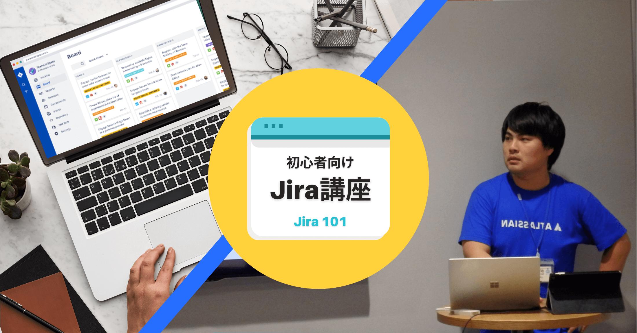 明日開催!「Jira101 ~超入門~」